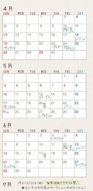A4よこ_教室側-カレンダー