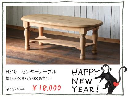 センターテーブル-w