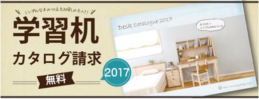 deskfair201701